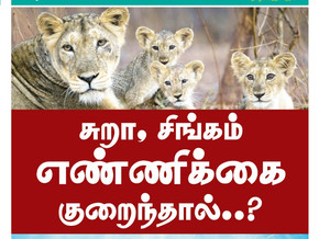 """IF CARNIVORES EXTINCT"" - BY EXPERTS IN TAMIL"