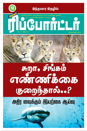 """""""IF CARNIVORES EXTINCT"""" - BY EXPERTS IN TAMIL"""