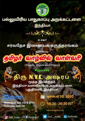 தமிழர் வாழ்வில் வாள்வரி: Tamils, Tigers and Ethics