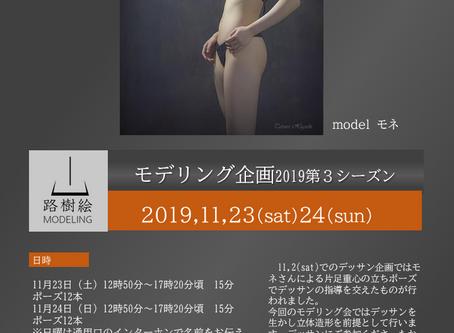 ご案内「モデリング企画」2019第3シーズン