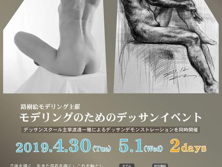 4月30日5月1日(火祝・水祝)モデリングのためのデッサン特別講座(モデルYu)のご案内・詳細