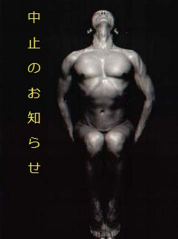 彫塑ロジュエ第1シーズン中止のお知らせ