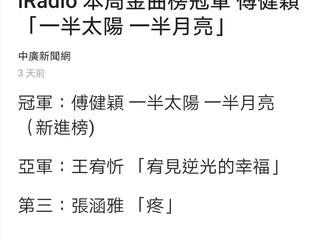 Jyin 傅健穎 《一半太陽 一半月亮》來勢洶洶 首週入台灣電台I RADIO 金曲榜 即空降冠軍寶座