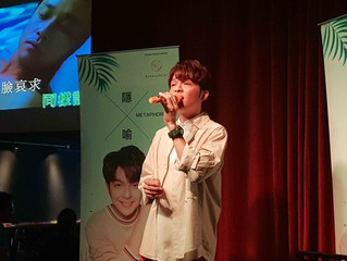 大馬療癒系暖男歌手 Victor Lee 李俊頡挑戰凌晨辦簽唱會 大喊 「好想睡覺」!