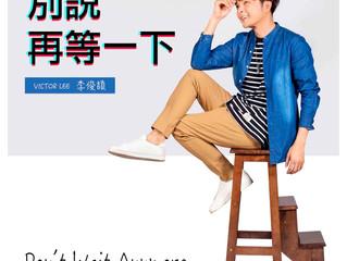 錄製第二首單曲《別說再等一下》 Victor Lee李俊頡爆哭