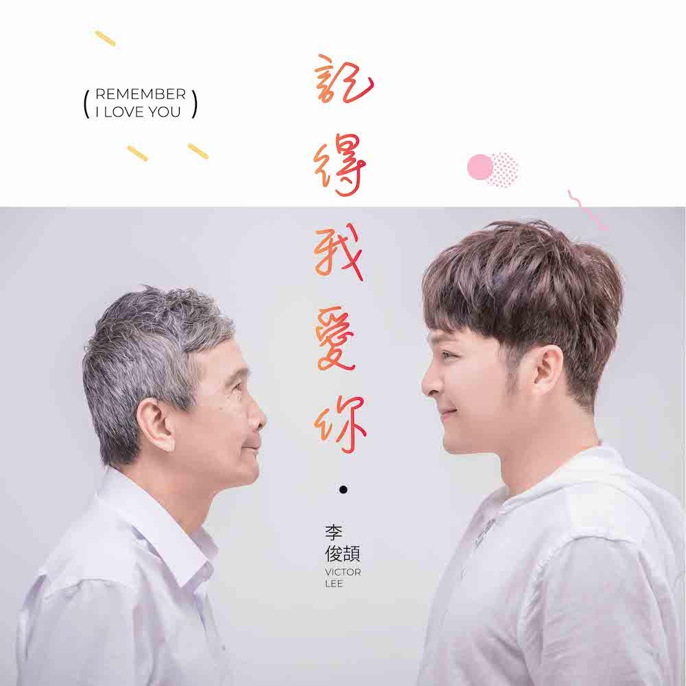 Victor Lee 李俊頡也首度和自己的爸爸合作,在戶外的農場及棚內拍攝《記得我愛你》的單曲封面圖。
