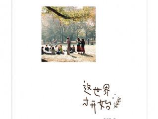第五本:《這世界才開始》by 許書簡