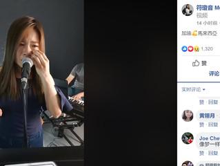 Meeia 符瓊音開直播  唱『Sejahtera Malaysia』 感觸落淚 鼓勵大家繼續加油!