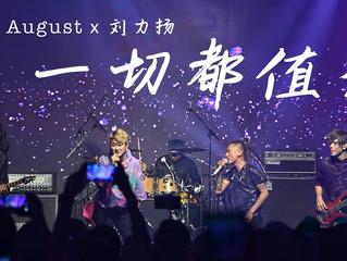 Mad August 與 劉力揚 共築音樂夢 合作單曲《一切都值得》