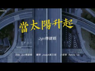 Jyin傅健穎在家防疫反思 寫抗疫歌曲『當太陽升起』 慰藉心靈 感受希望