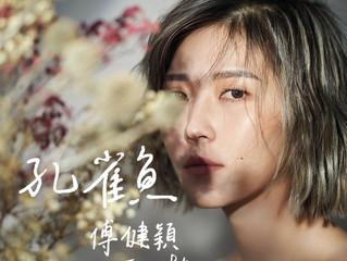 520 Jyin傅健穎推甜蜜情歌《孔雀魚》 MCO致戀人暖暖的小时光