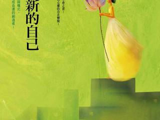 第六本:《活出全新的自己》by 張德芬
