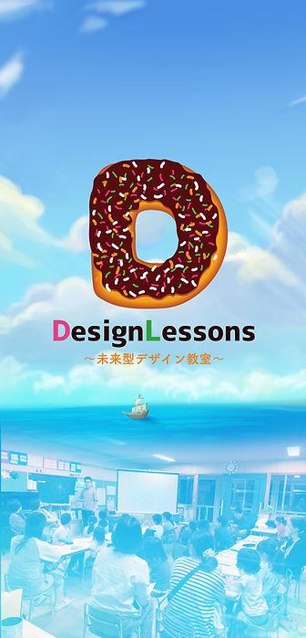 DesignLessons.jpg