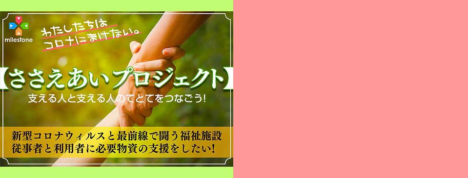 メイン画像web用.jpg