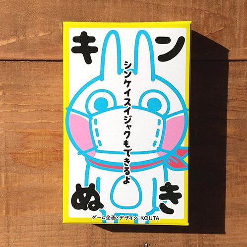 キンぬき ~ウィルス感染対策カードゲーム~(送料無料)