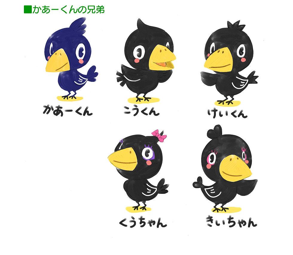 カラスのかあーくんラフ_兄弟.jpg
