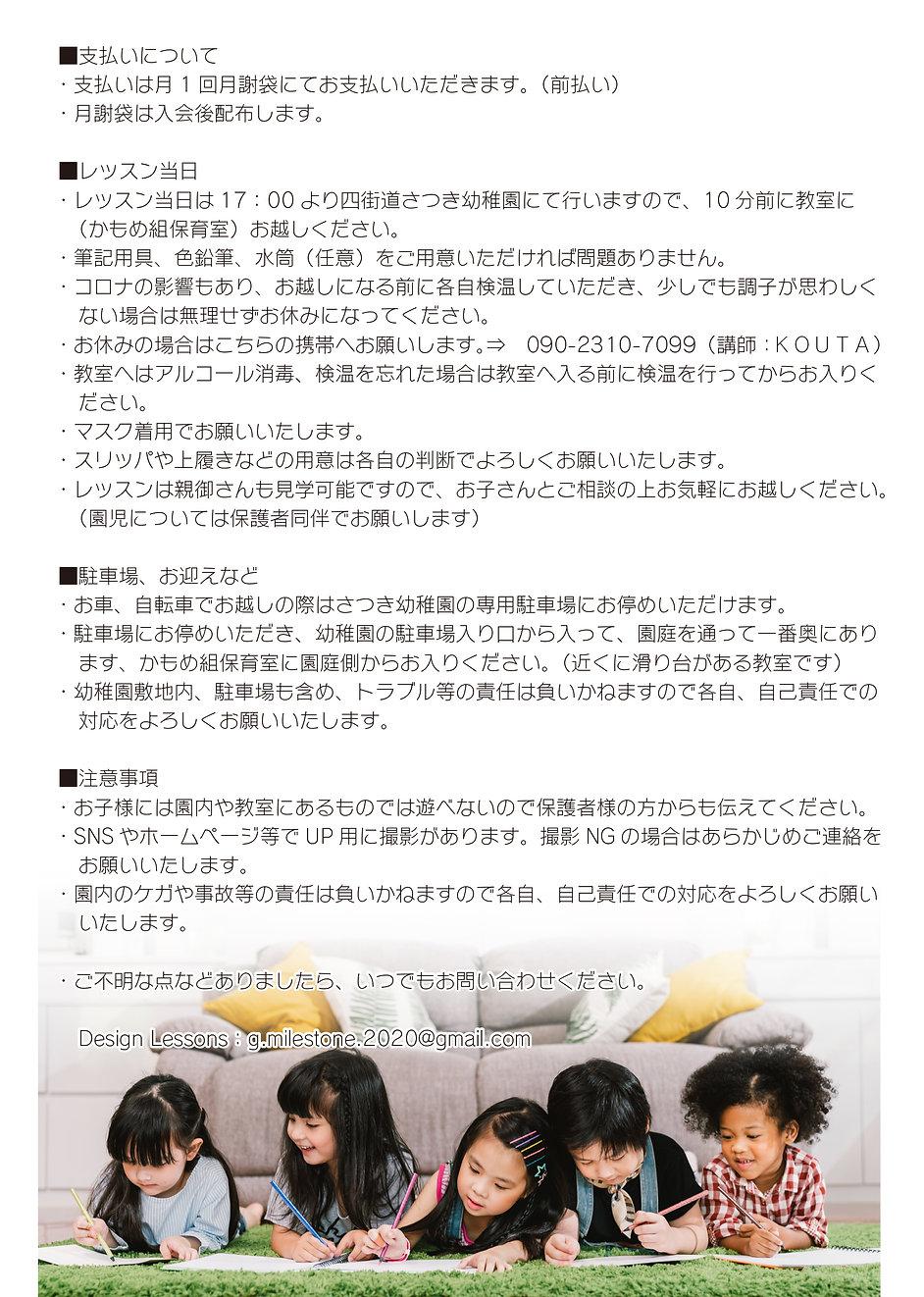 デザイン教室詳細2.jpg