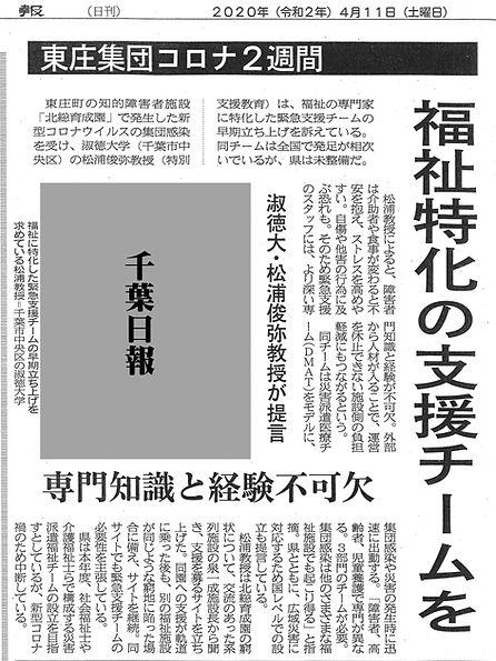 千葉日報20200411.jpg