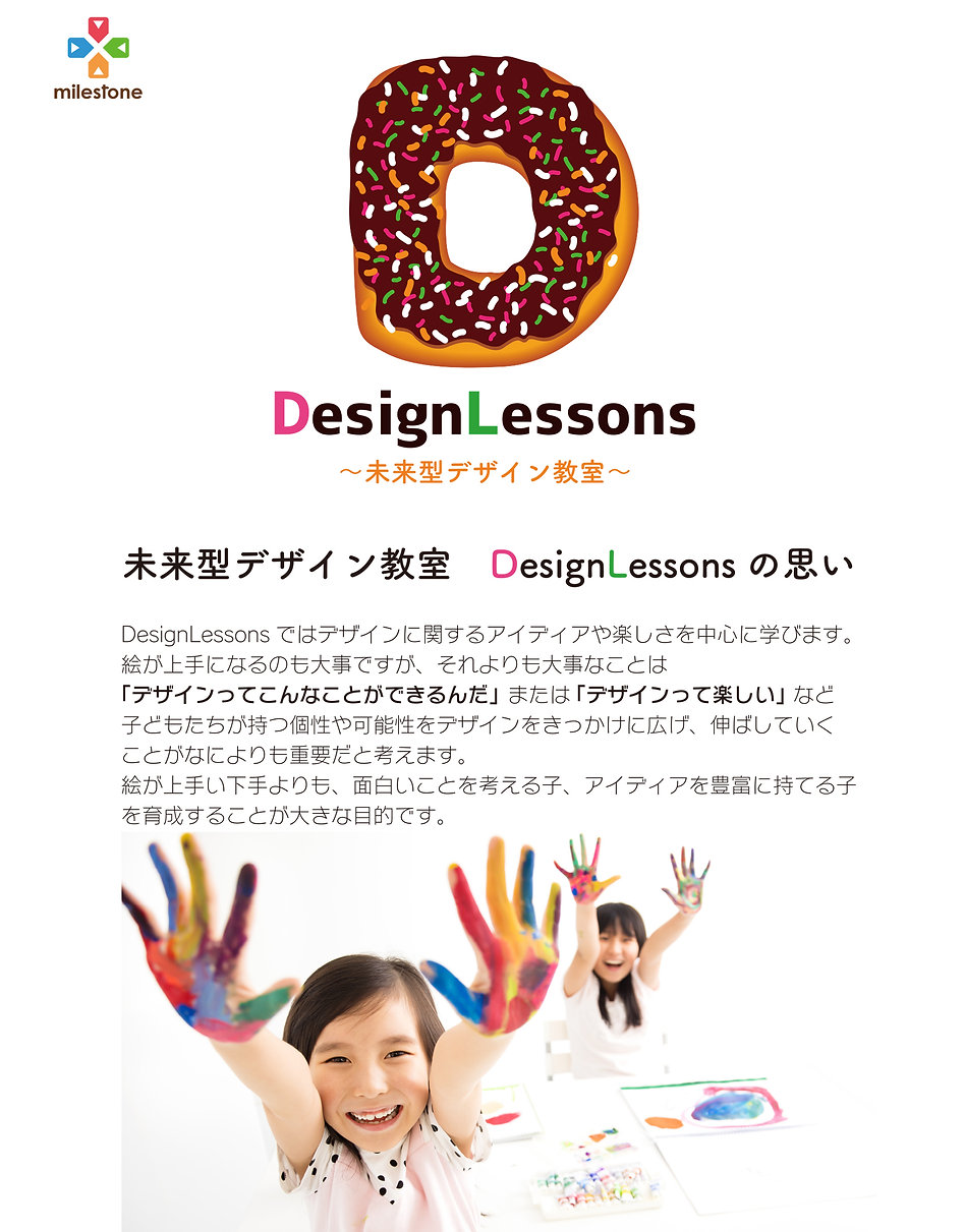 デザイン教室概要1.jpg