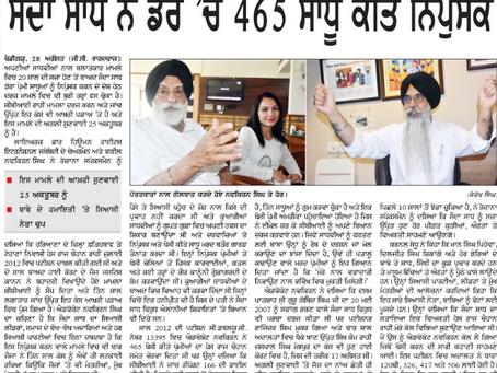 465 Sadhu's castrated in the Dera Sacha Sauda – Punjabi Rozana Spokesman