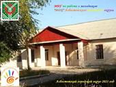 Региональный центр патриотического воспитания