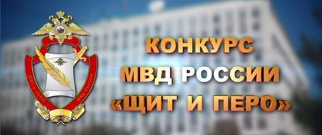 Всероссийский конкурс «Щит и Перо» - 2021