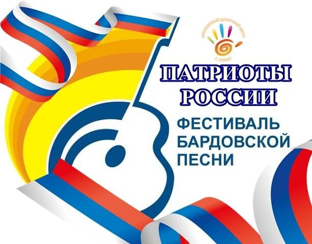 ФЕСТИВАЛЬ БАРДОВСКОЙ ПЕСНИ - ПАТРИОТЫ РОССИИ!