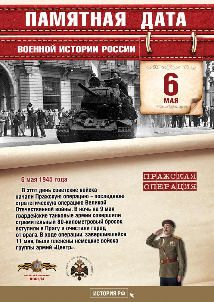 ПАМЯТНЫЕ ДАТЫ ВОЕННОЙ ИСТОРИИ РОССИИ. 06 МАЯ 1945 ГОДА.