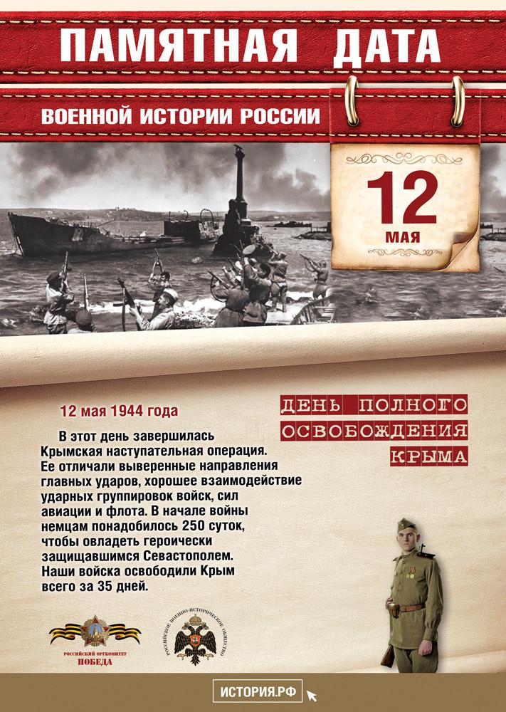 ПАМЯТНЫЕ ДАТЫ ВОЕННОЙ ИСТОРИИ РОССИИ. 12 МАЯ 1944 ГОДА.
