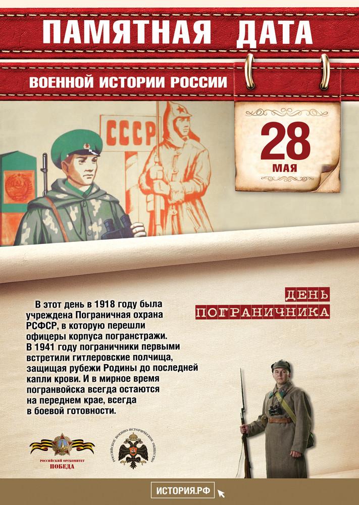 ПАМЯТНЫЕ ДАТЫ ВОЕННОЙ ИСТОРИИ РОССИИ.28 МАЯ 1918 ГОДА.