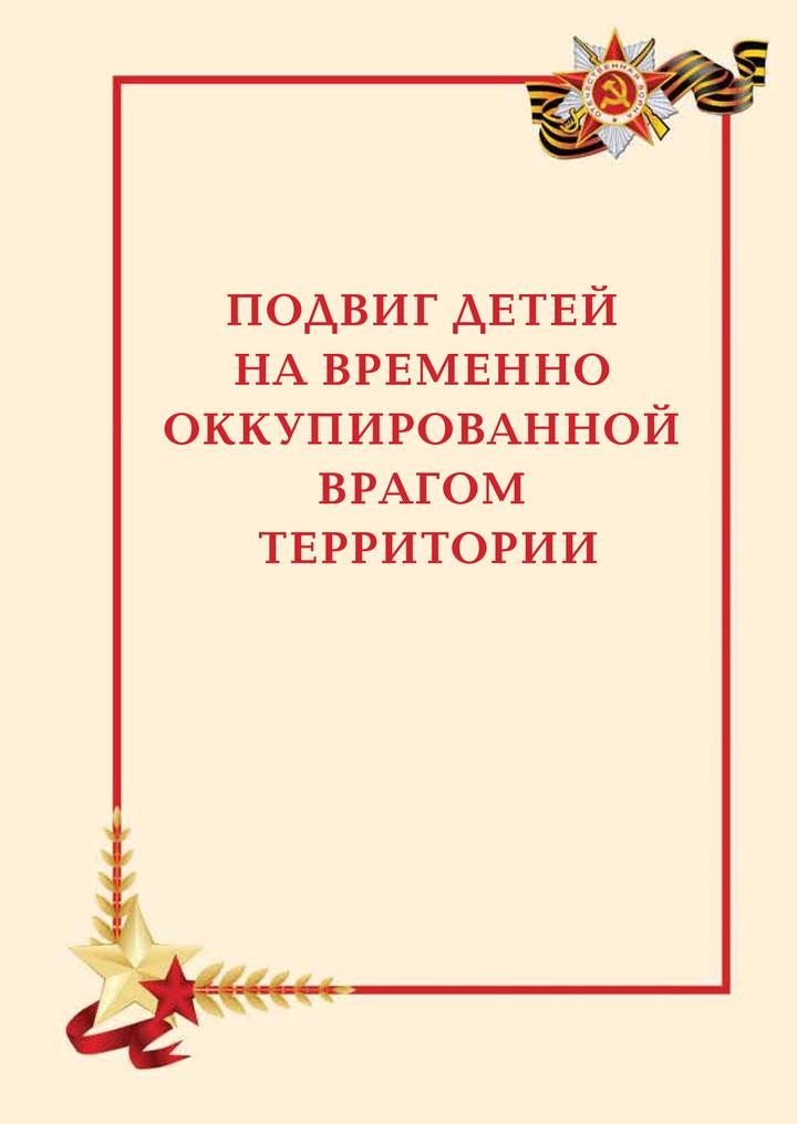 ВЕЛИКАЯ ПОБЕДА СОВЕТСКОГО НАРОДА 1941-1945 ГОДЫ: