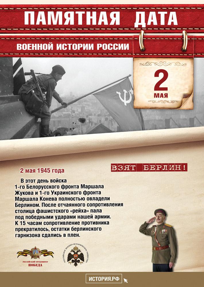 Памятные даты военной истории России. 02 мая - 1945 года.