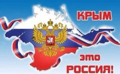18 марта 2014 года - Крым, это Россия!