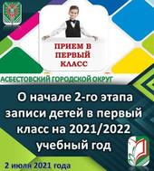 2-й этап приемной кампании по записи детей в первый класс на 2021/2022 учебный год