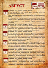 ПАМЯТНЫЕ ДАТЫ ВОЕННОЙ ИСТОРИИ РОССИИ - АВГУСТ 2021 ГОДА.