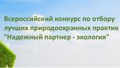 О проведении конкурса лучших природоохранных практик «Надежный партнер - Экология»