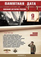 ПАМЯТНЫЕ ДАТЫ ВОЕННОЙ ИСТОРИИ РОССИИ. 09 МАЯ 1945 ГОДА.