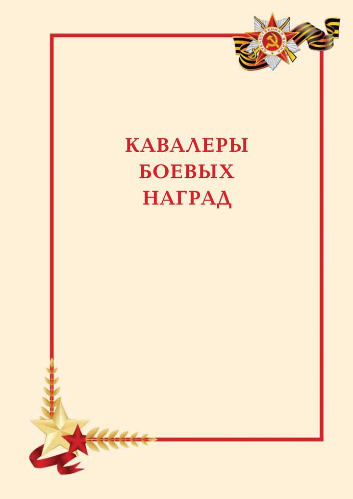 ЮНЫЕ КАВАЛЕРЫ БОЕВЫХ НАГРАД.                                ВЕЛИКАЯ ВОЙНА 1941-1945 ГОДОВ.