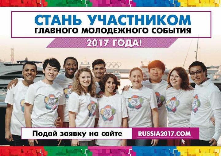 Всемирный фестиваль молодежи и студентов.
