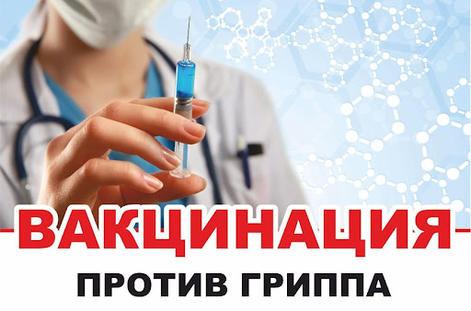 Готовимся к сезону гриппа и ОРЗ 2021/2022 годов!