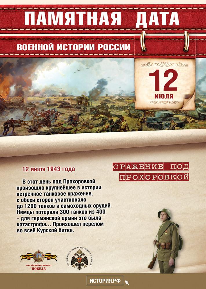 Сражение под Прохоровкой. 12 июля 1943 года.
