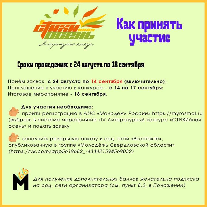 Молодёжь Свердловской области #М