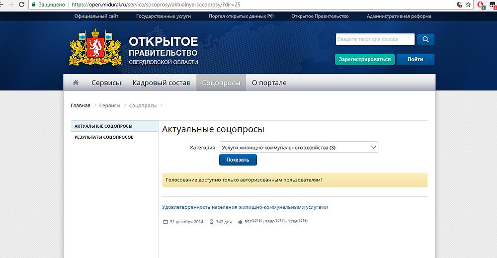 https://open.midural.ru/service/socoprosy/aktualnye-socoprosy/?dir=25