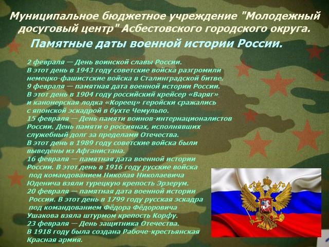 ПАМЯТНЫЕ ДАТЫ ВОЕННОЙ ИСТОРИИ РОССИИ - ФЕВРАЛЬ.