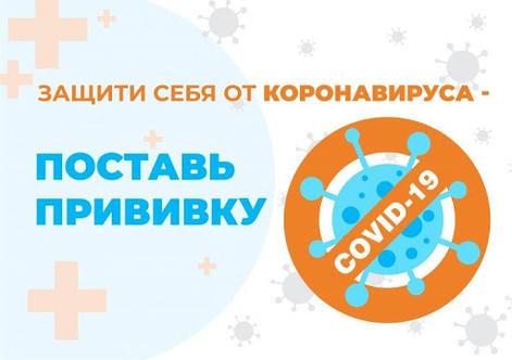 На территории Асбестовского городского округа продолжается прививочная кампания против вируса.