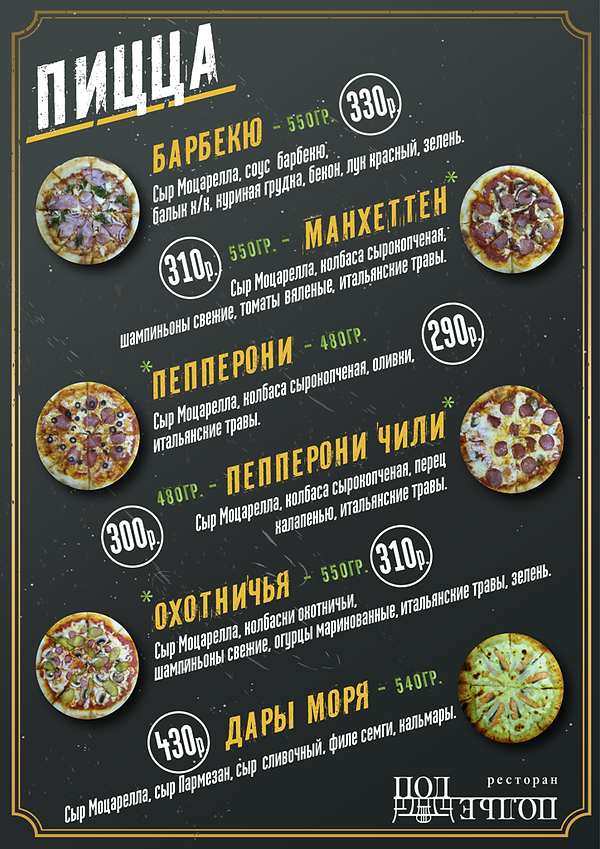 пиццы, А4, двухстор, ламинация,10шт..png