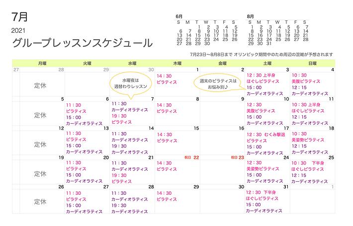 7月週替わり最新.png