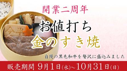 お値打ち金すき焼バナー(9・10月).jpg
