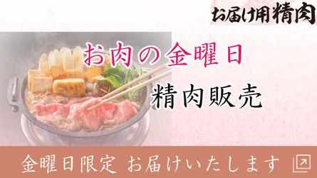 (新)お肉の金曜日バナー.jpg