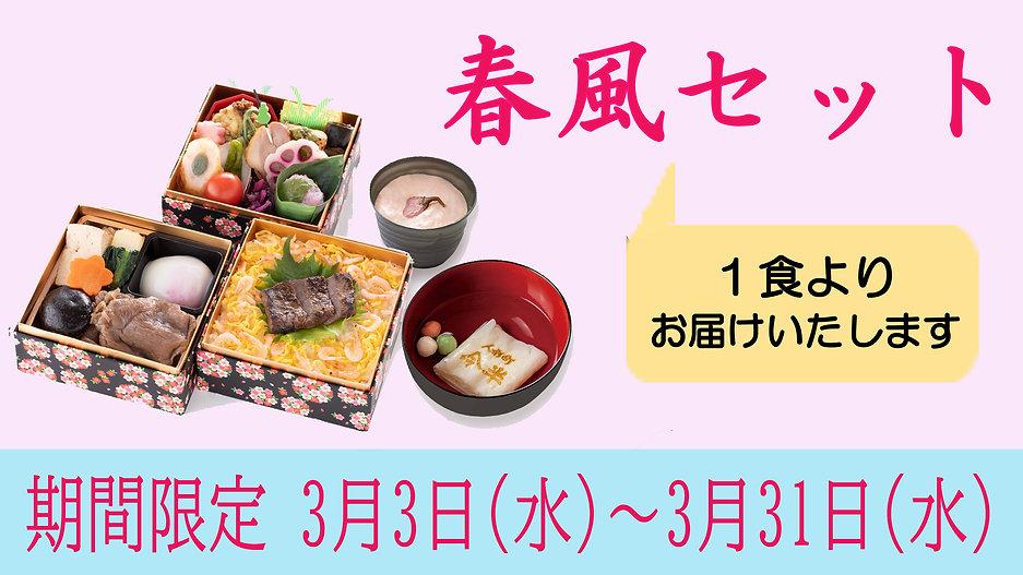 春風セットバナー(桜あんぷりん).jpg